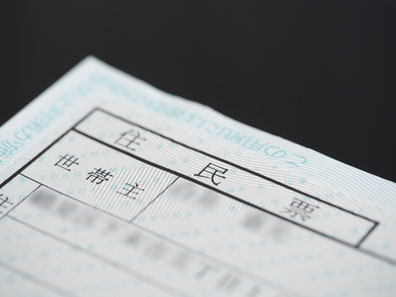 戸籍や住民票の届け出