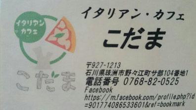 3月1日 オープンのピザ屋さん 当組合が栽培したシイタケを使用してくれています。