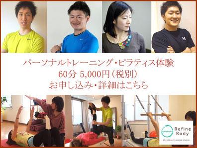 パーソナルトレーニング、ピラティス、姿勢改善