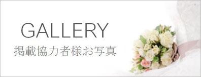 札幌ボディジュエリーVisageブライダル・結婚式
