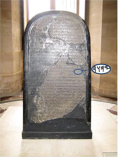 La stèle de Mésha retrace la révolte du roi Mesha de Moab contre la domination d'Israël, elle contient le Tétragramme du Nom divin: YHWH en paléo-hébreu. La stèle de Mésha prouve l'historicité de l'Ancien Testament, elle est conservée au musée du Louvre.