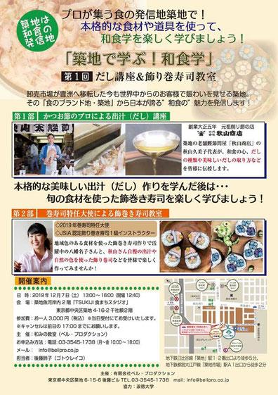 12/7巻き寿司イベントチラシの画像
