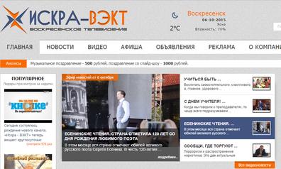 "Телевидение/газета ""Искра-ВЭКТ"""