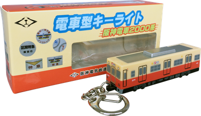 キーライト 電車型 パッケージ