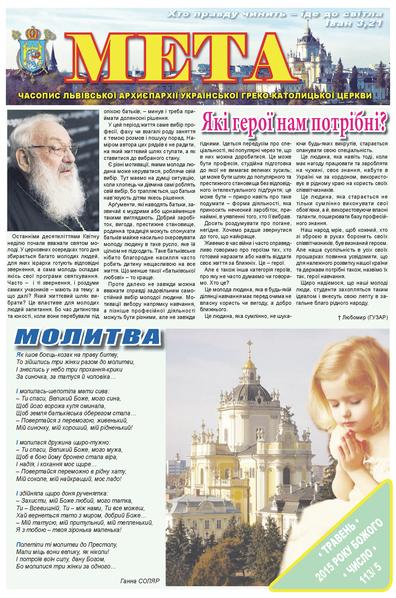 Титульна сторінка Мета № 113/5 – травень 2015 року Божого