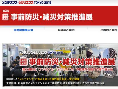 事前防災・減災対策推進展が東京ビッグサイトで開催
