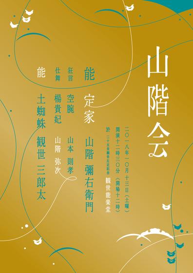 yamashinakai2018