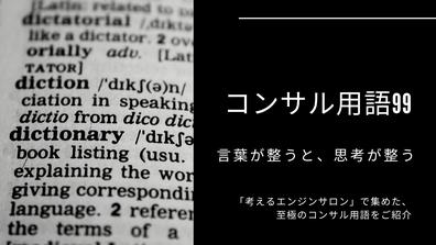 コンサル用語99 言葉が整うと思考が整う