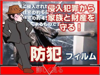 愛知・名古屋で侵入犯罪から守る!防犯窓ガラスフィルム施工