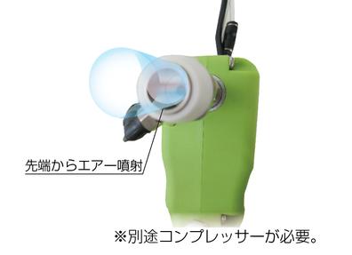 エコーザジェット、先端からエアー噴射機能があります