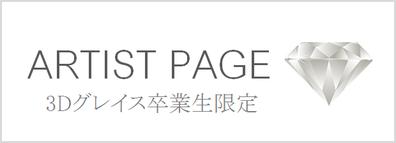 札幌ボディジュエリーVisageブライダル・結婚式 ウエディング