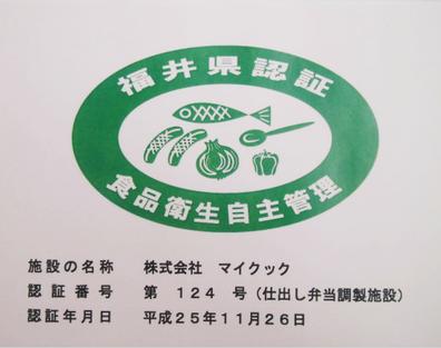 福井HACCP
