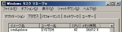 COMODO internet security アップデート実行ファイル