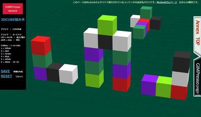 annex 3D積み木ページ