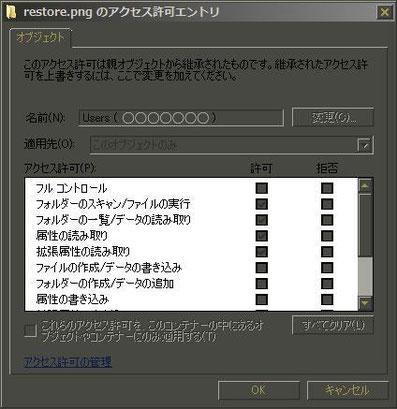 アクセス許可エントリダイアログボックス