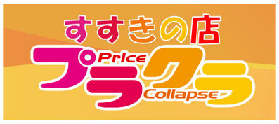 札幌リサイクルショップ「プラクラすすきの店」
