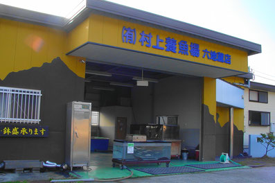 村上養魚場/六地蔵店