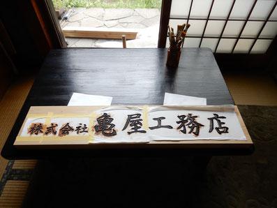 檜の看板 製作工程 中塗り