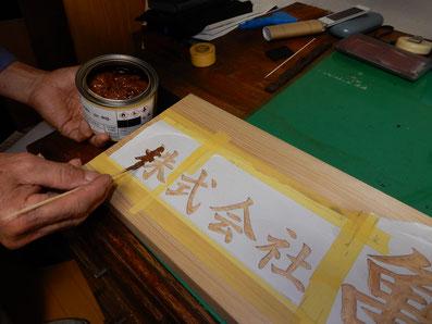 檜の看板製作工程 下地を塗る