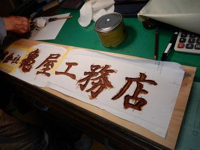 檜の看板 製作工程 下地を塗る