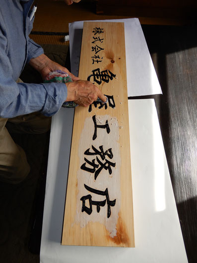 檜の看板 製作工程 下絵の紙を剥がす