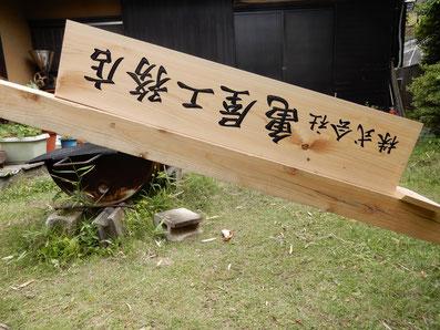 檜の看板 製作工程 成型