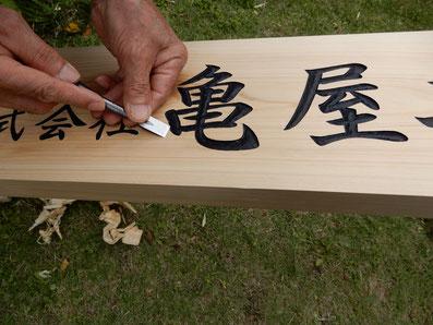 檜の看板 製作工程 ノミで成型