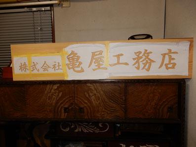 檜の看板製作工程 文字を彫る 完成!