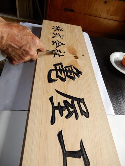 檜の看板 製作工程 下絵の紙を剥がす 成型