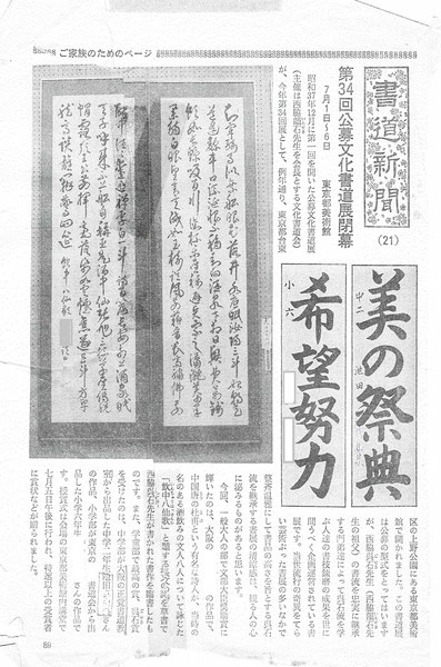 最高賞「呉石賞」受賞作品
