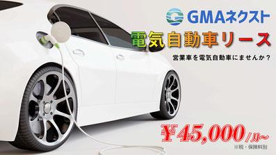 GMAネクスト電気自動車リース画像