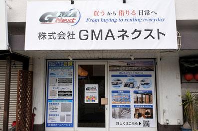 GMAネクストの事務所です