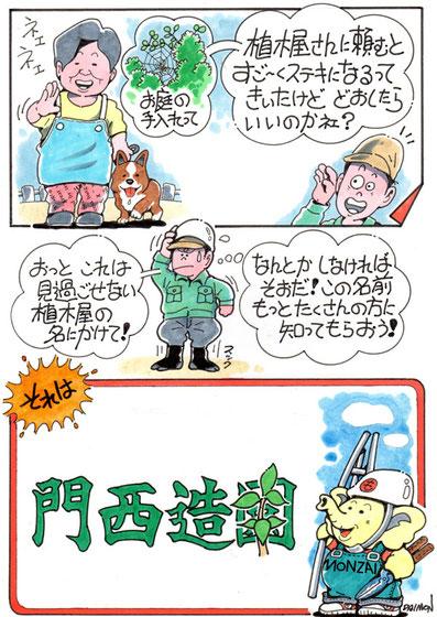 浜松市の植木屋・お庭屋さん門西造園の漫画チラシ【植木の手入れ・剪定・刈込み編】