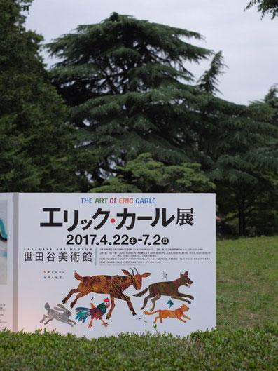 世田谷美術館での『エリック・カール展』