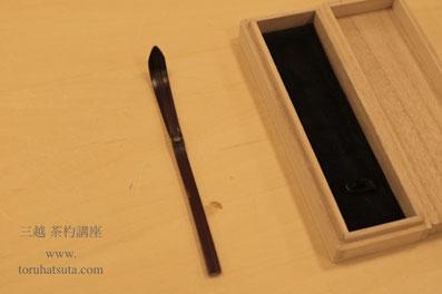 黒味を帯び、鋭い剣先でスマートな茶杓