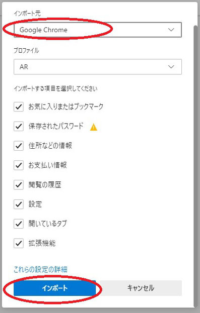 Microsoft Edge インポート2
