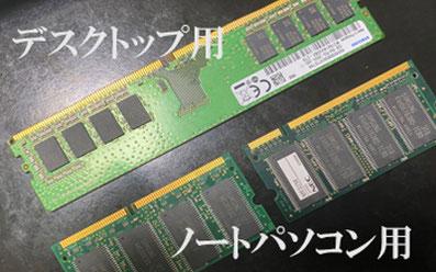 上、デスクトップメモリ 下ノートパソコンメモリ