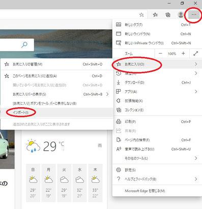 Microsoft Edge インポート1