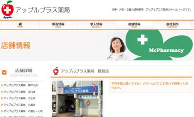 アップルプラス薬局 鶴見店