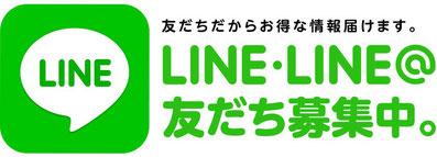 クリーニングショップサニー・LINE@友だち登録でクーポン進呈