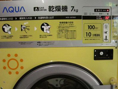 コイン式乾燥機(1F駐車場)