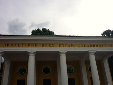 Gedenkstätte Lenin, St. Petersburg