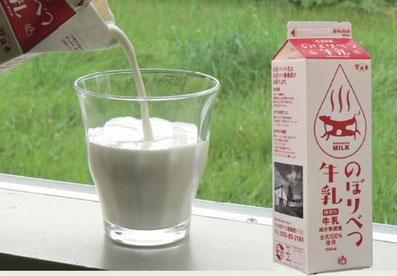 のぼりべつ牛乳
