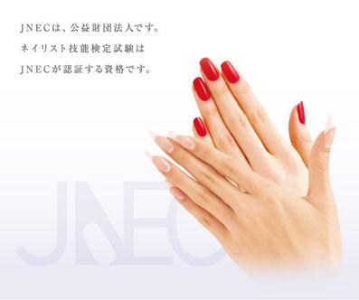JNECネイリスト技能検定 ネイル検定