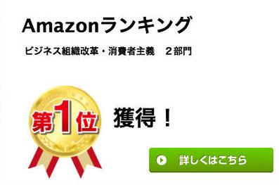 Amazonランキング第一位! 「おもてなし」を「売上」に変える技術 著者:濱野まさひろ