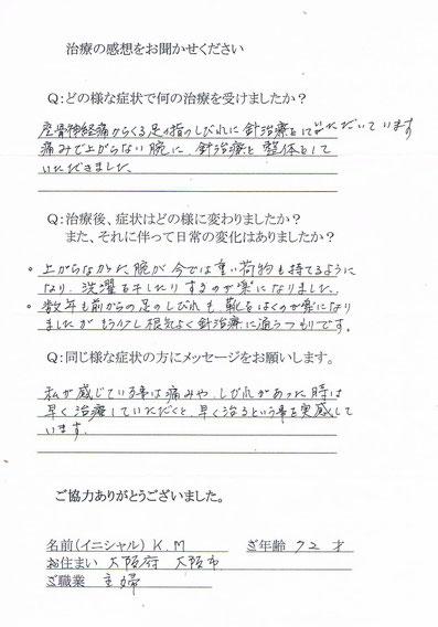 坐骨神経痛による足のしびれ    大阪市