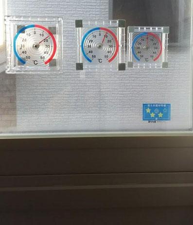 左手前は室内温度→外側窓の内側→外気温