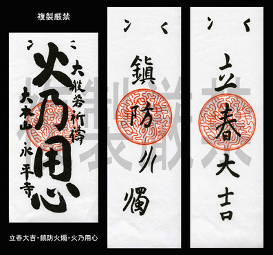 立春大吉・鎮防火燭・火乃用心(複写厳禁)