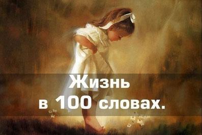 gizn-v-100-slovah