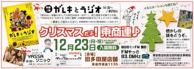 東金市 イベント 12月23日 旧多田屋 ガレキとラジオ ありっぱ クリスマス